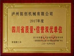 荣誉资质证书