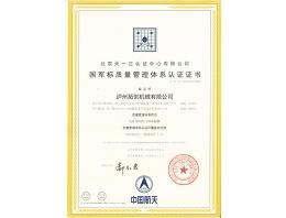 国军标认证