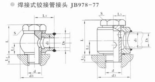 焊接式分管管接头 JB978-77