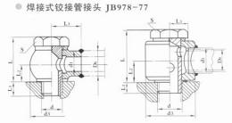 内江焊接式分管管接头 JB978-77